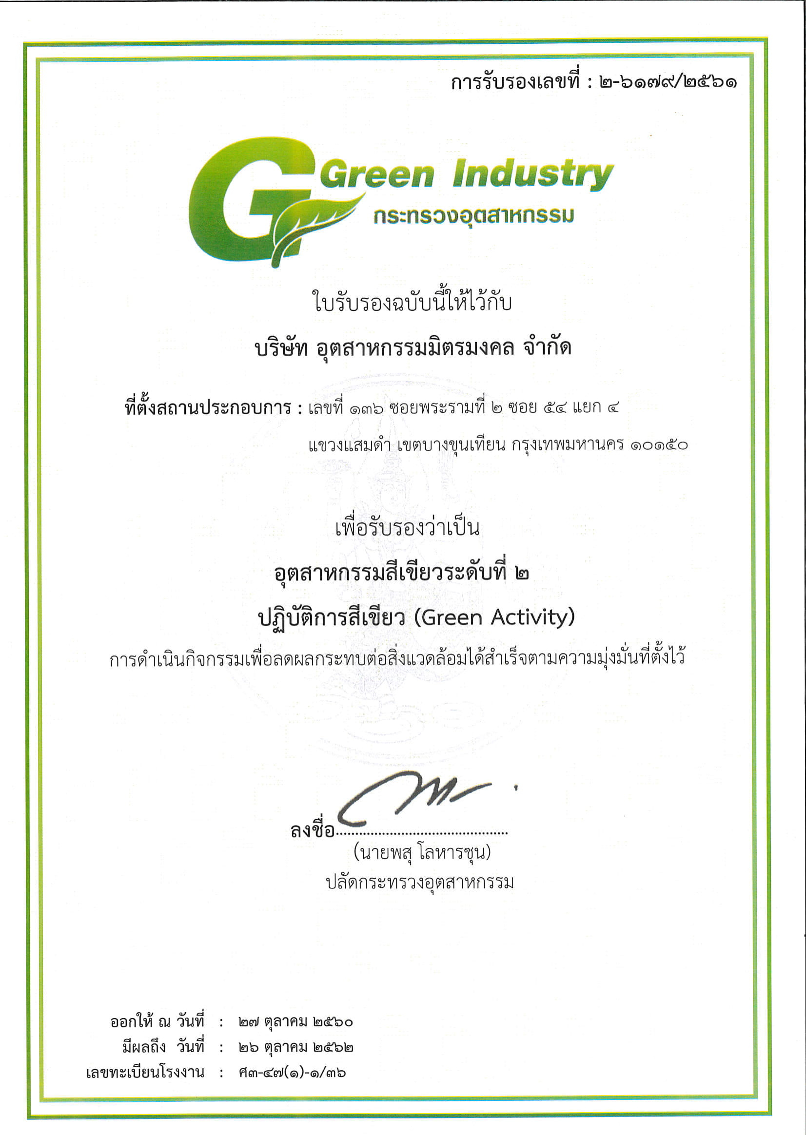 Green Industry Level 2