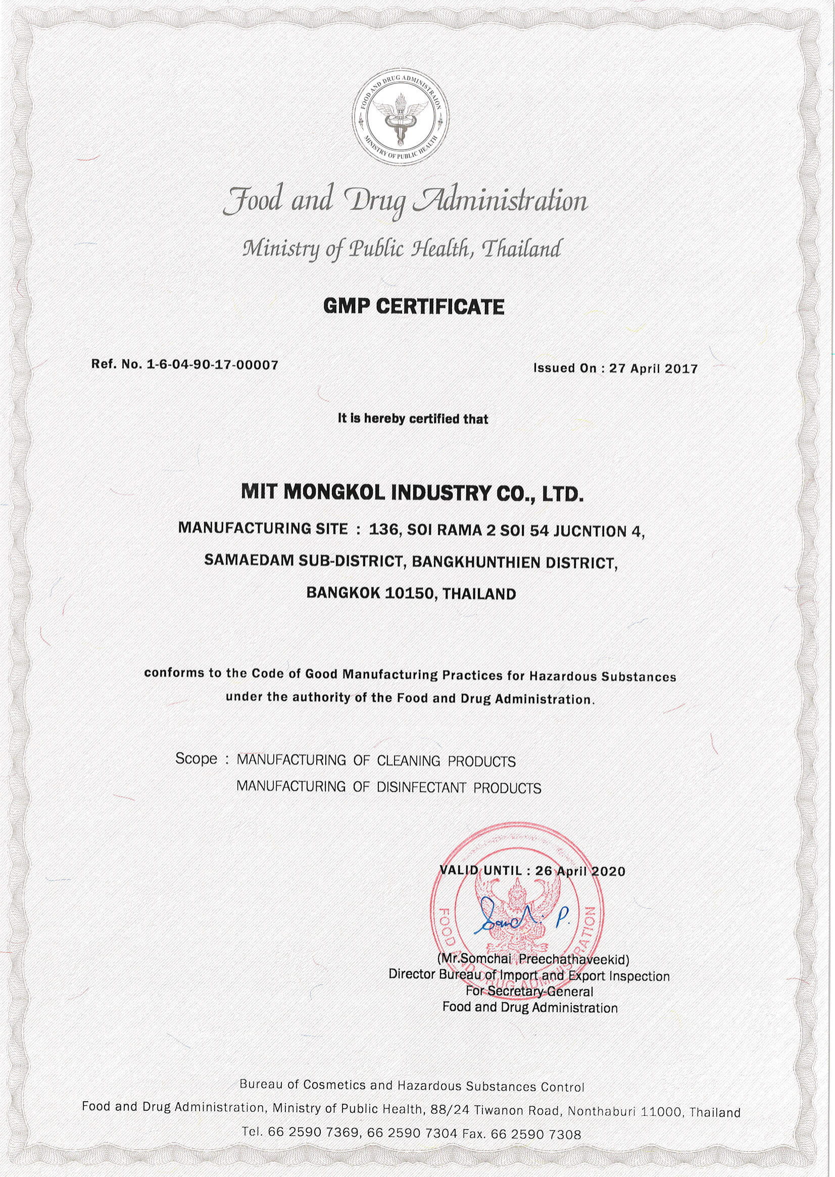 Household GMP Certification